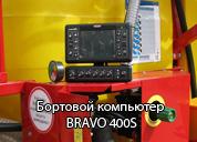 Бортовой компьютер Bravo