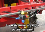 4-хпоточные корпуса распылителя